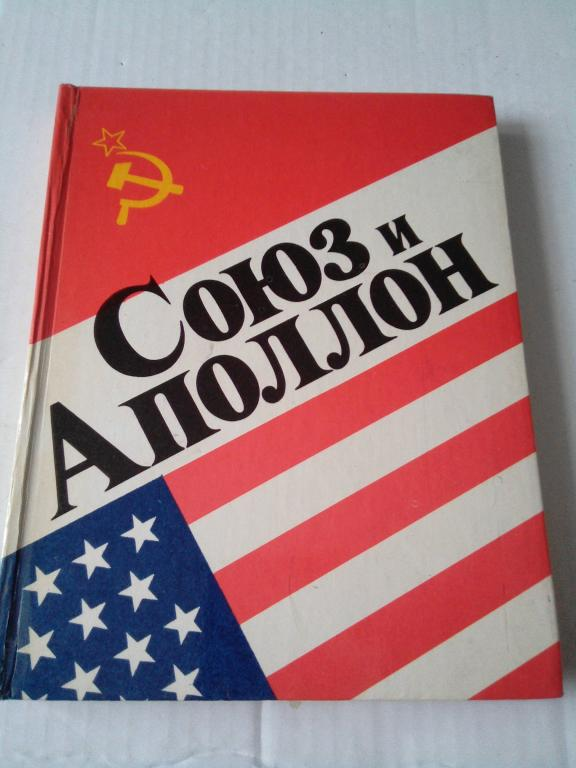 Союз и Аполлон  космос. 1976 г.