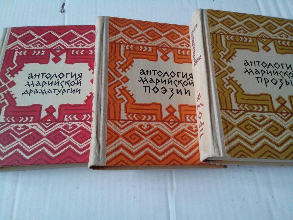 Марийская проза поэзия драматургия 1970 год