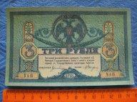 3 рубля 1918 г. Ростов на Дону, серия КА-05  состояние UNC, из пачки.