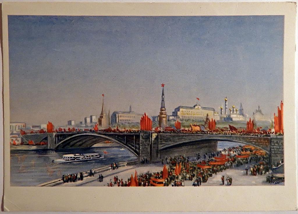 Московский открытки