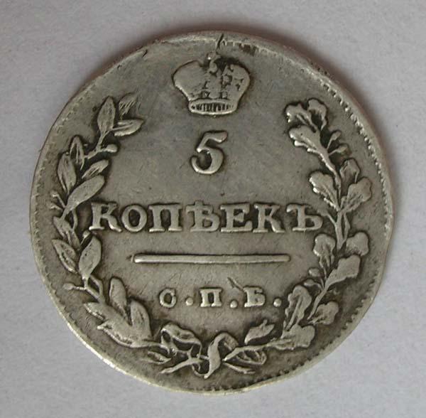 5 КОПЕЕК 1814 МФ - РЕЛЬЕФ - ГЕОРГИЙ ВИДЕН - РОДНАЯ ПАТИНА - ОРИГИНАЛ