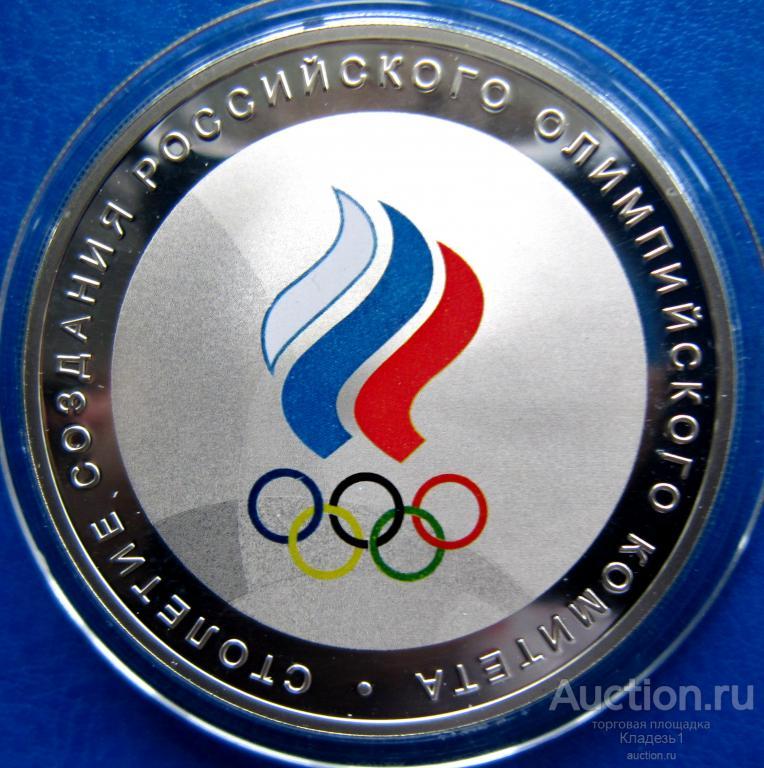 3 рубля 2011г-100 лет Олимпийскому комитету.Серебро Proof-оригинал.RAR!!!