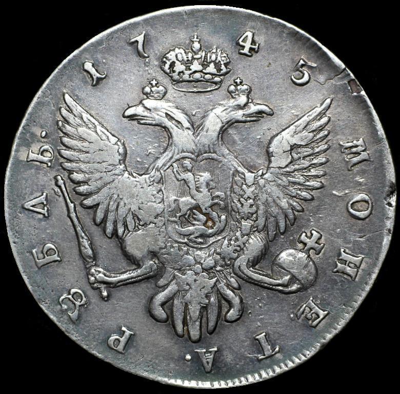 Рубль 1745. СПБ