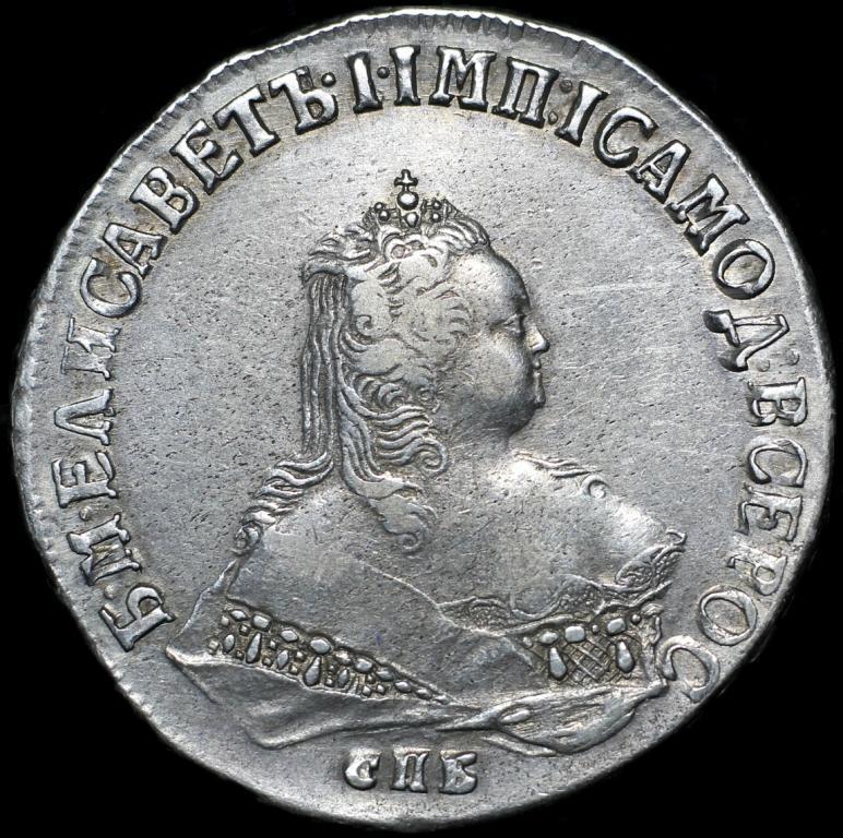 Рубль 1750. СПБ
