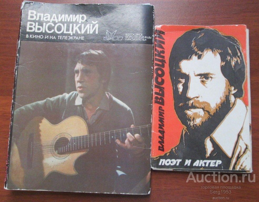 Коллекции, владимир высоцкий поэт и актер открытки
