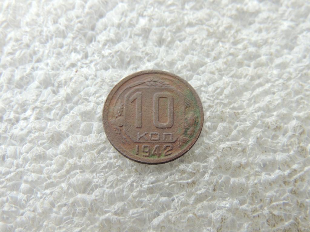 10 Копеек СССР 1942 г Оригинал Редкая с рубля