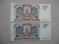 Боны 10 000руб. 1993 г.  без модификации и с модификацией 1994 г. Одним лотом. В коллекцию