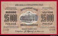 25000 рублей 1923 Закавказье превосходные UNC-