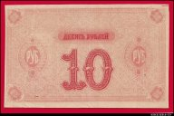 10 рублей 1919 Красноярск недопечатка aUNC !
