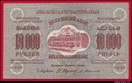 10000 рублей 1923 Закавказье серые XF-aUNC