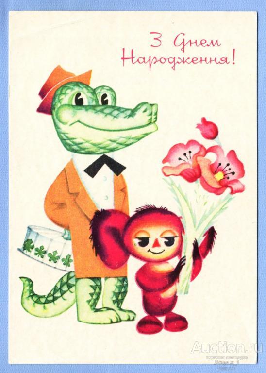 доводилось открытка с днем рождения ссср чебурашка тому сейчас змей