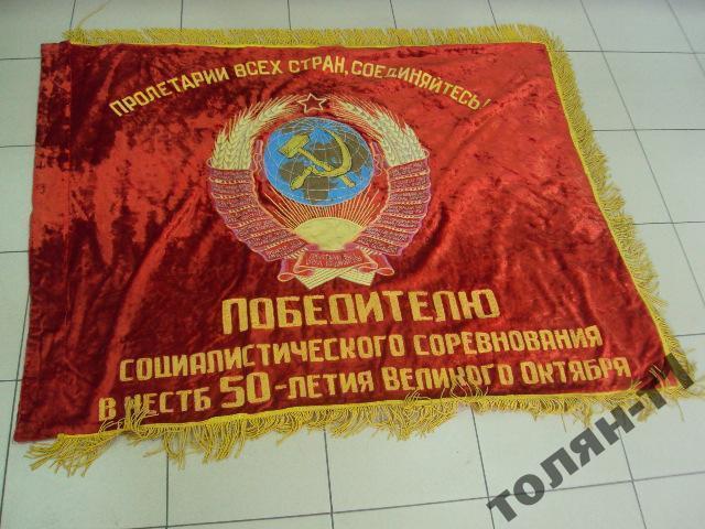 Флаг копия знамени победы | 480x640