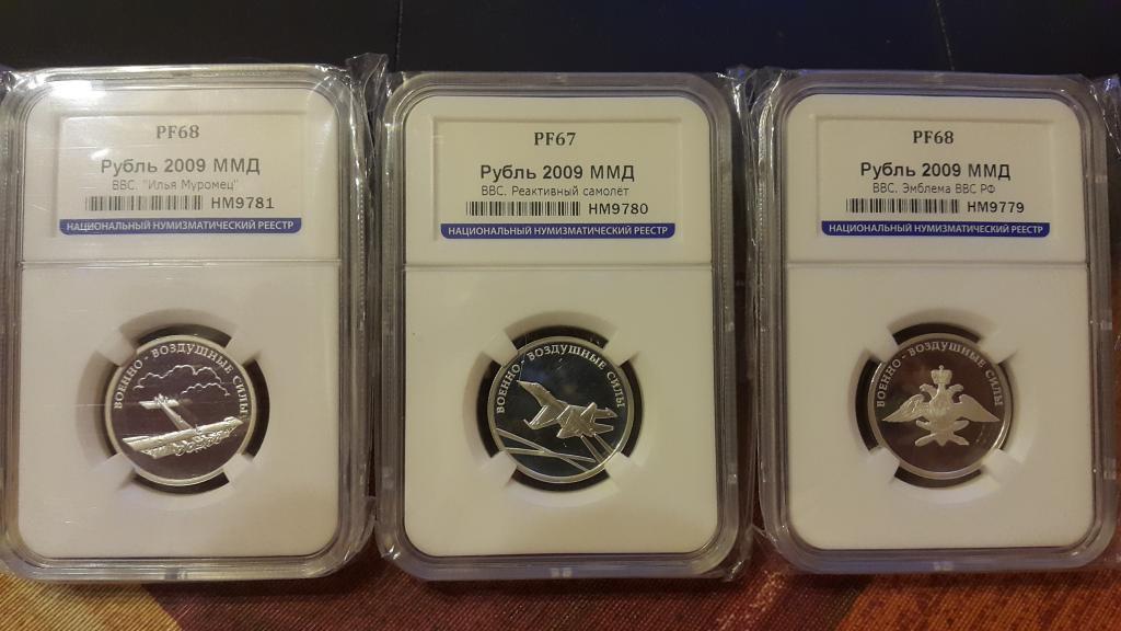 1 рубль 2009 ВВС  (набор 3 монеты в слабах ННР)