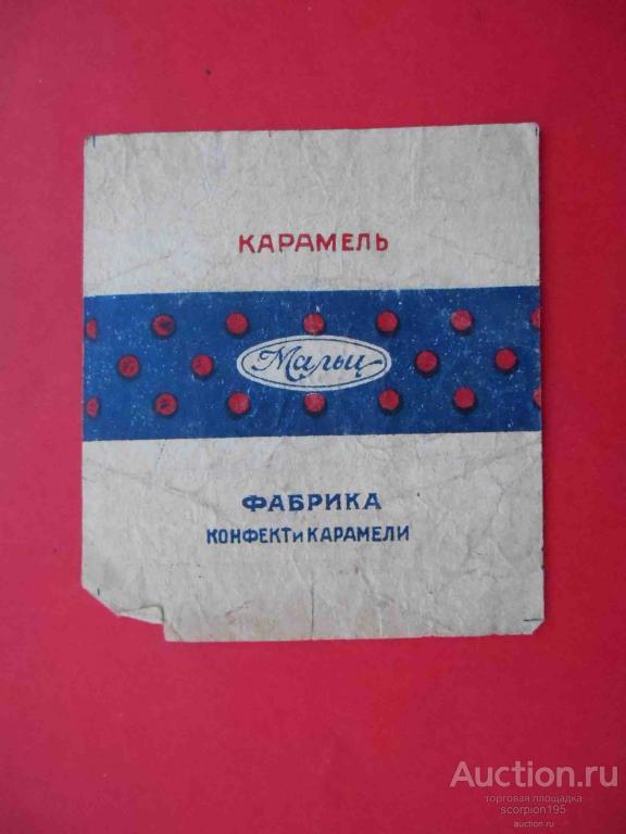УССР 1930-е Кондитерское производство. Карамель Мальц. Этикетка