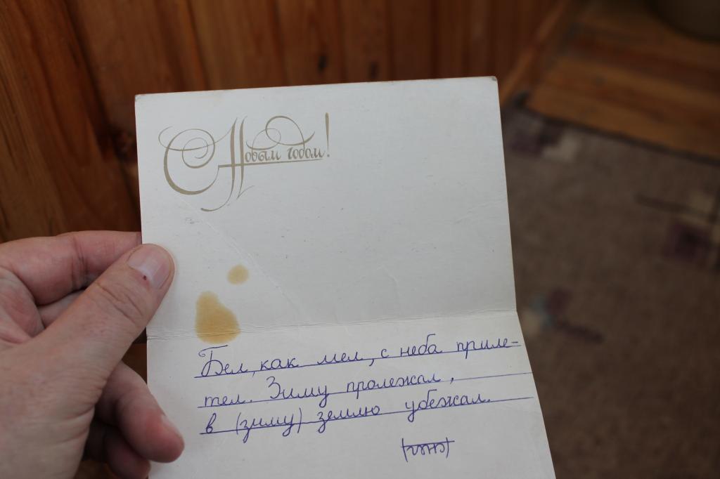 одна как красиво начать подписывать открытку гродненской области адреса