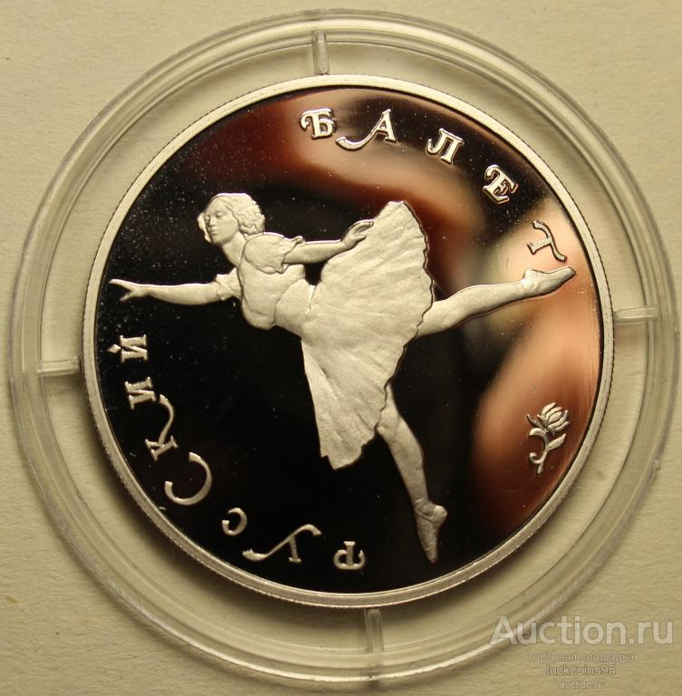 150 рублей 1993 год. Русский балет. Платина 999 - 15,55 грамм.
