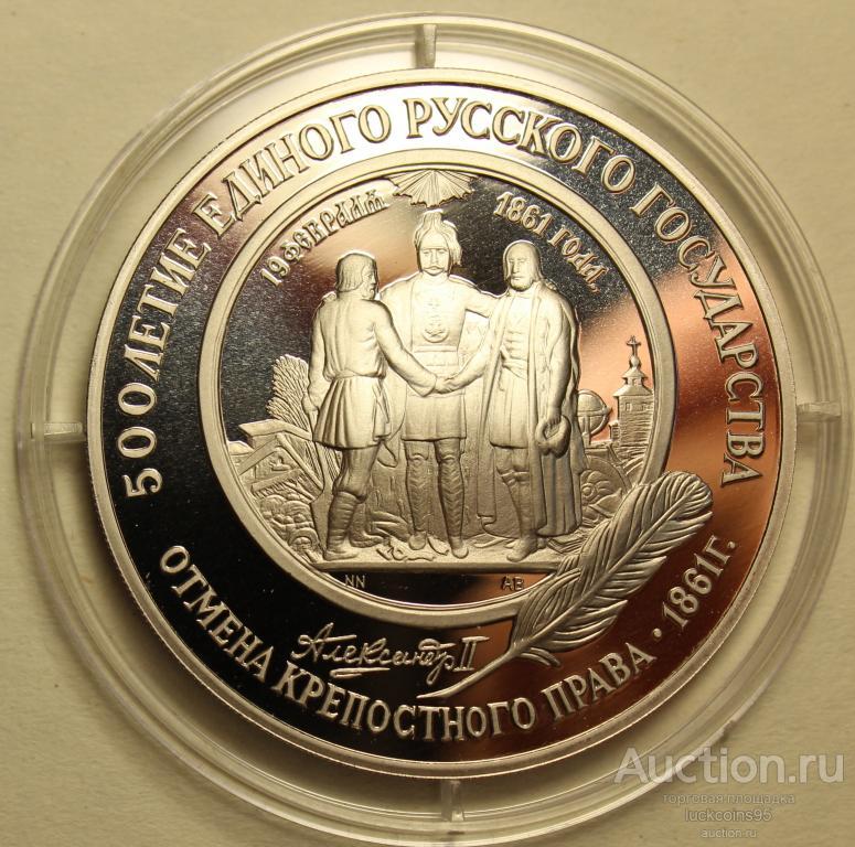 25 рублей 1991 год. 500 лет единому русскому гос-ву. Отмена крепостного права. Палладий 999-31.1 гр.