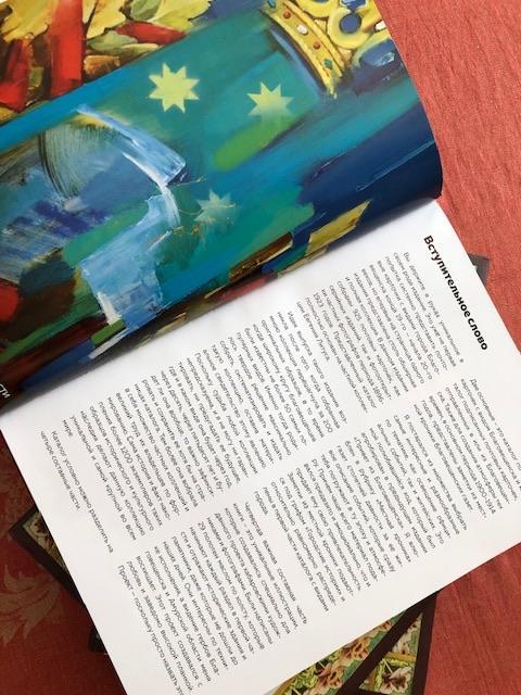 «Величие земли Амурской» Евгений Литус. Каталог почтовых карточек Благовещенск и Амурская область