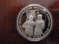 3 Рубля-1995-Пруф-Встреча на Эльбе
