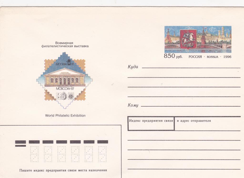 ХК С ОМ РОССИЯ 1996 г. № 48 Всемирная филателистическая выставка Москва 97