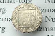 1 рубль 1801 года, буквы СМ-АИ, состояние AU, остатки блеска, живое поле!