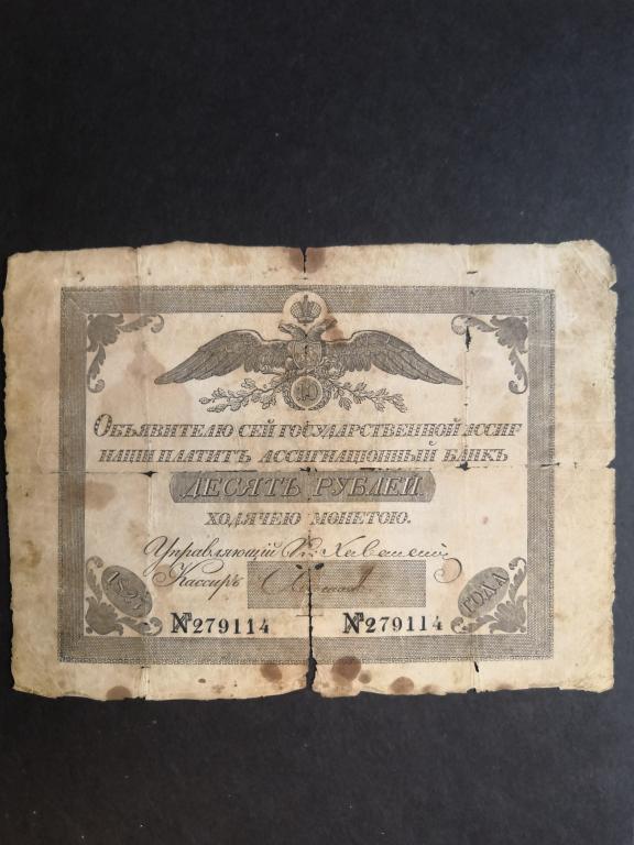 Ассигнация 10 рублей 1827г.