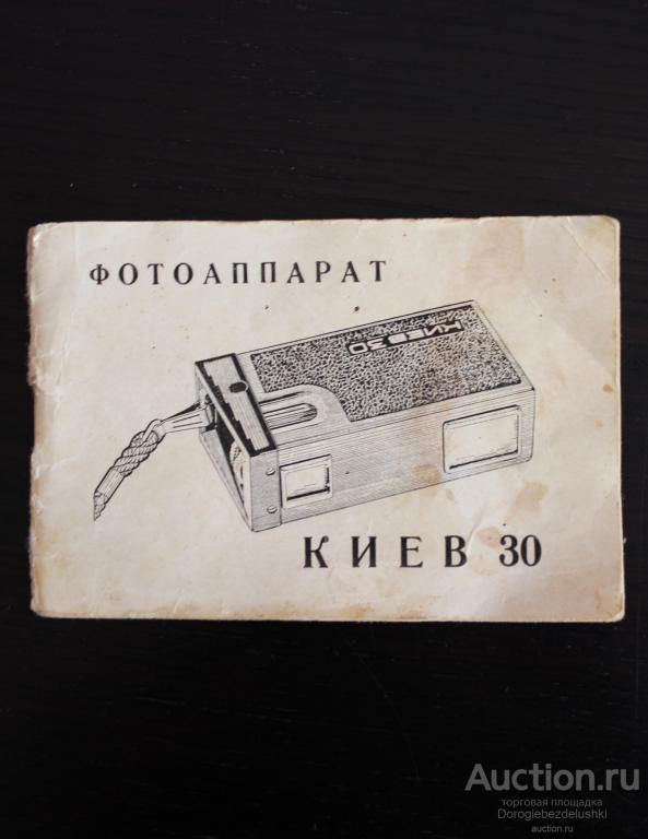 """Миниатюрный фотоаппарат """"Киев 30"""""""