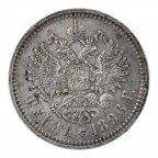 1 рубль 1896 год. * . Серебро! вес 20 грамм.