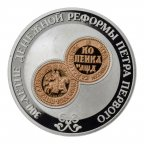 3 рубля 2004 год  300 летие денежной реформы Петра 1. Золото 1,55 грамм. Редкая