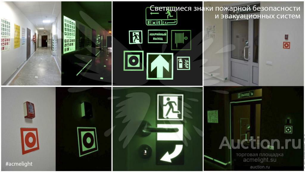 Печать эвакуационных знаков безопасности