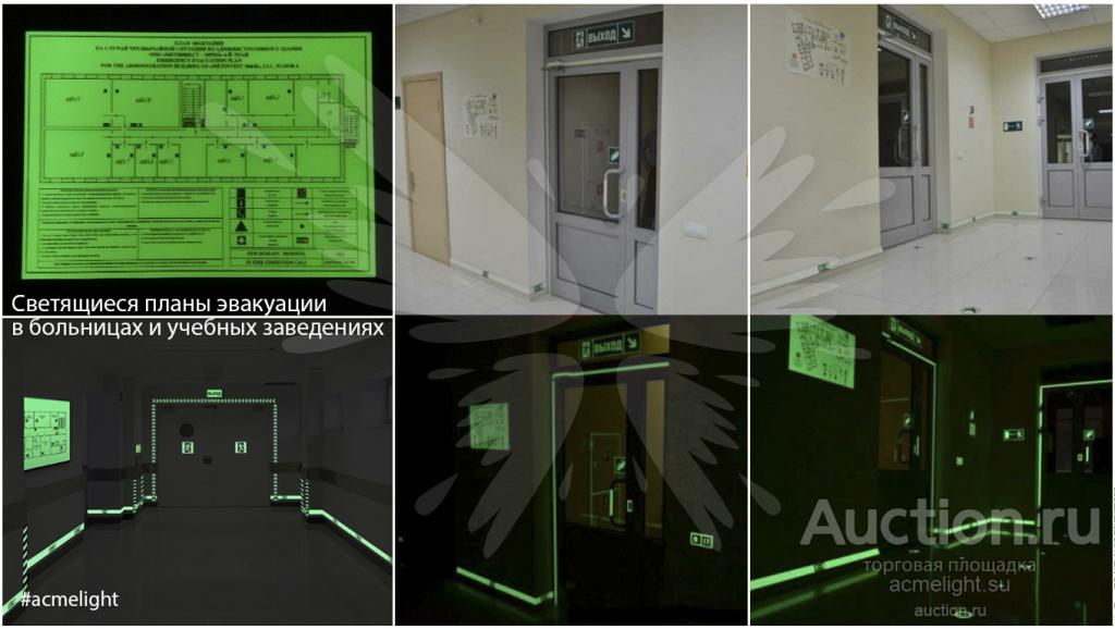 Составим и изготовим фотолюминесцентный план эвакуации