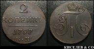 2 копейки 1797 КМ Сибирь превосходные R !