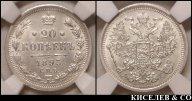 20 копеек 1893 СПБ АГ превосходные слаб MS 63 !