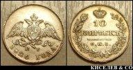 10 копеек 1826 СПБ НГ отличная сохранность R !