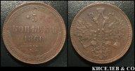 5 копеек 1860 ЕМ превосходные XF+ !