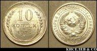 10 копеек 1924 превосходные UNC !