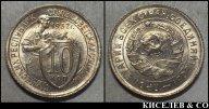 10 копеек 1932 превосходные UNC !
