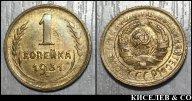 1 копейка 1931 штемпельная aUNC-UNC R !
