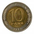 10 рублей 1991 год  ММД- БИМЕТАЛЛ. Очень Редкая.