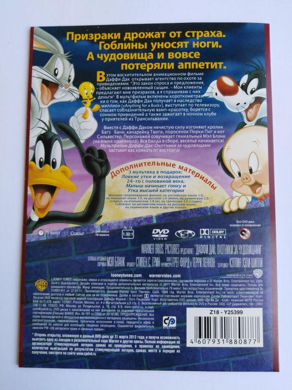 Флаер Реклама Афиша от DVD Луни Тюнз Даффи Дак Охотники за Чудовищами