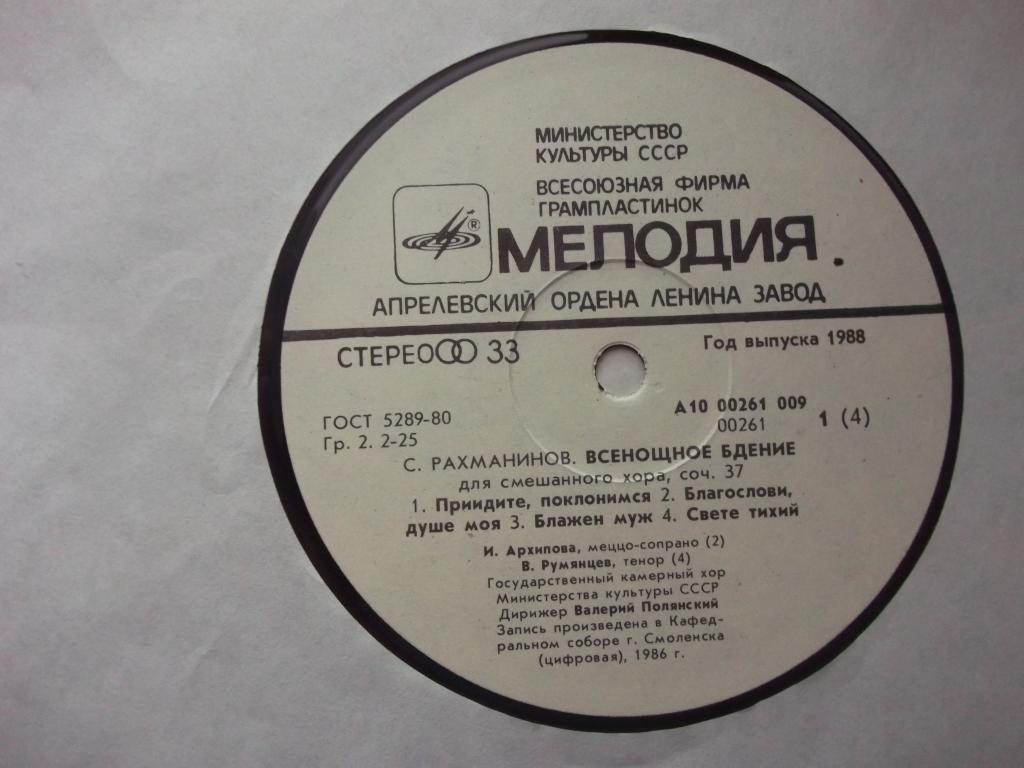 С.Рахманинов Всенощное бдение соч.37 2LP Дирижер Валерий Полянский