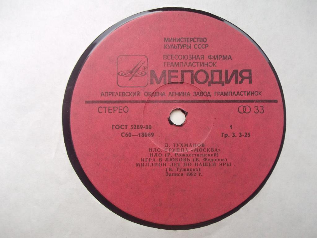 Москва НЛО