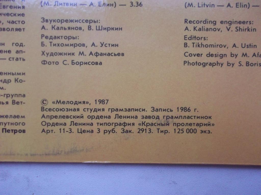 Рондо  Группа Михаила Литвина