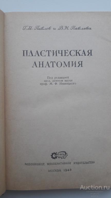 Пластическая анатомия. Авторы Павлов Г.М. и Павлова В.Н. 1949 год  Тираж 5 тыс.экз.  Редкость