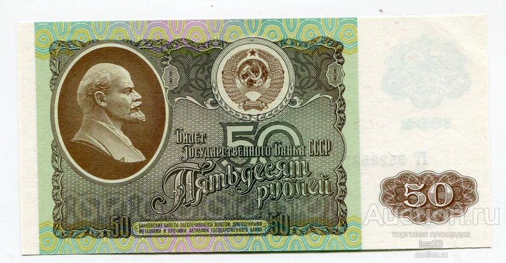 50 рублей 1992 г. UNC