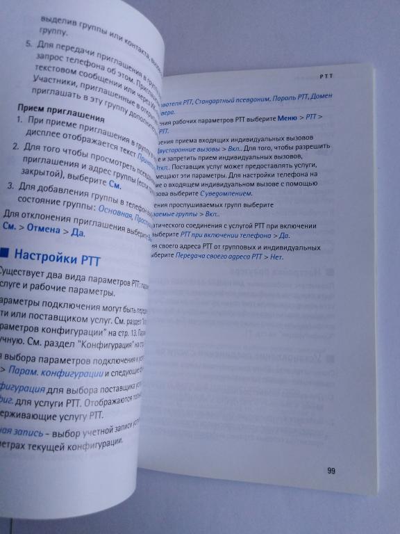 Инструкция Руководство Пользователя Телефон Раскладушка Nokia 6101
