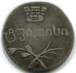 Двойной Абаз 1832 года, буквы ВК. Серебро. Грузия.