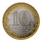 10 рублей 2010 год . Ямало-Ненецкий автономный округ .  RRR