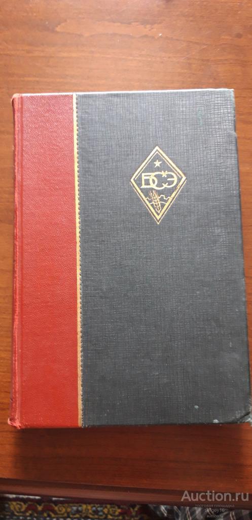 Большая советская энциклопедия, том 3, 1926 год, первое издание