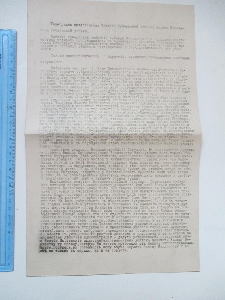 Телеграмма председателя Вятской губернской земской управы